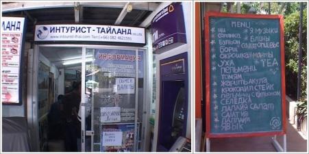 Salah Satu Travel Agen dan Restoran Berbahasa Rusia