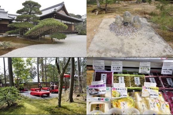 Hojo (Kiri Atas), Coin Toss (Kanan Atas), Tea Garden (Kiri Bawah), Makanan Yang Dijual Di Kuil (Kanan Bawah)