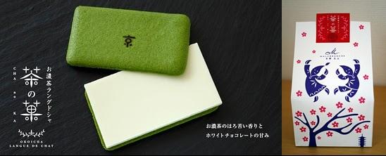 Chanoka dan Kemasannya Yang Menarik Hati (Photo By : wa-ga-shi.blogspot.com)