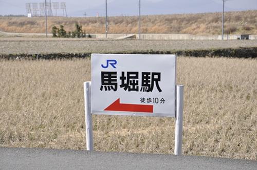Petunjuk Arah Menuju Stasiun JR Umahori